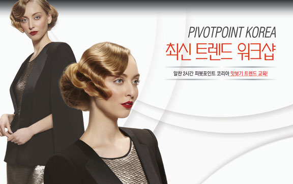 Pivot Point South Korea Banner
