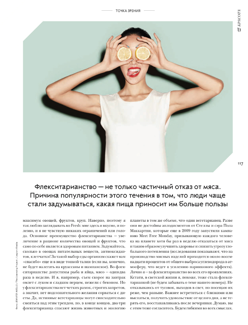 L'Officiel Russia Lemon